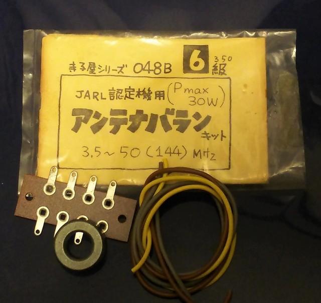 FCZ-048B.JPG