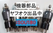 ISOU180BN-2.jpg